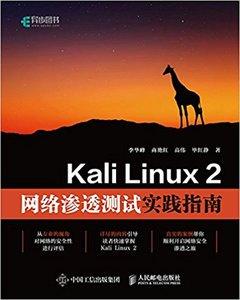 Kali Linux 2 網絡滲透測試實踐指南-cover