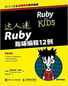 達人迷 Ruby趣味編程12例-cover