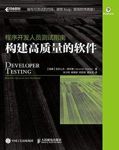 程序開發人員測試指南 構建高質量的軟件-cover