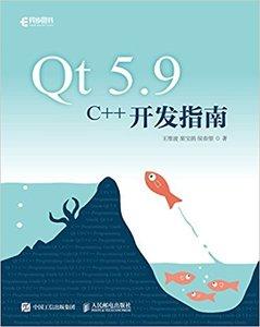 Qt 5.9 C++ 開發指南-cover