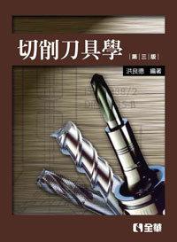 切削刀具學, 3/e-cover