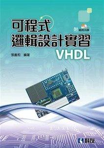 可程式邏輯設計實習 (附範例光碟)-cover