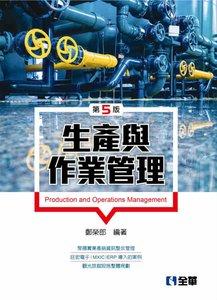 生產與作業管理, 5/e-cover