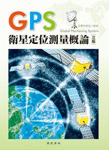 GPS 衛星定位測量概論, 3/e