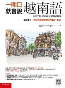 一開口就會說越南語 最超值!一次讓你學會標準對話腔調、方言「隨書附贈線上聽力QRCODE,由越南老師親自錄音」 -cover