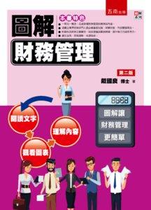 圖解財務管理, 2/e-cover
