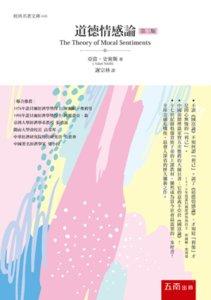道德情感論, 3/e-cover