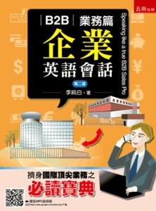 B2B 企業英語會話~業務篇, 2/e (附贈線上會話MP3,提供QRCODE及平台網址供讀者下載或線上聽讀)