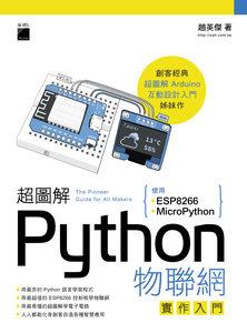 超圖解 Python 物聯網實作入門 -- 使用 ESP8266 與 MicroPython-cover