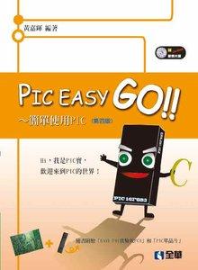 PIC Easy Go-簡單使用PIC, 4/e (附範例光碟、實驗版PCB、PIC單晶片), 4/e-cover