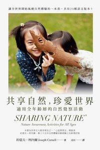共享自然,珍愛世界:適用全年齡層的自然覺察活動-cover