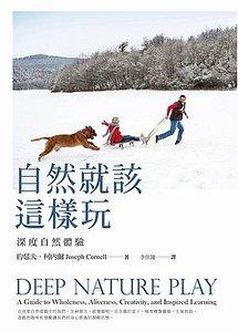 自然就該這樣玩:深度自然體驗-cover