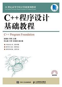 C++程序設計基礎教程-cover