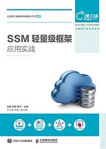 SSM 輕量級框架應用實戰-cover