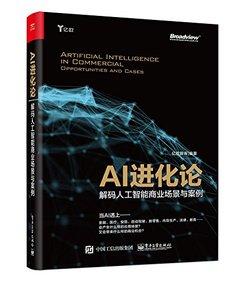 AI進化論——解碼人工智能商業場景與案例-cover