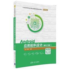 Android應用程序設計(修訂版)-cover