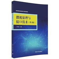 微機原理與接口技術(第2版)