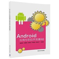 Android應用與項目開發基礎