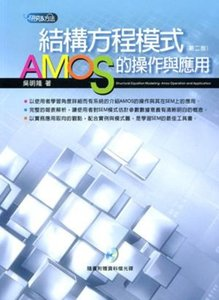 結構方程模式-AMOS 的操作與應用, 2/e (附光碟)-cover