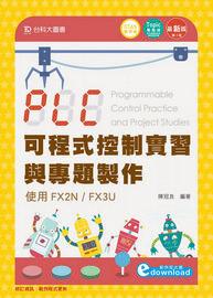 PLC 可程式控制實習與專題製作使用 FX2N / FX3U, 3/e (附贈OTAS題測系統)-cover