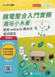 輕課程 機電整合入門實務 -- 趣玩小木屋:使用 mBlock 積木式程式語言-cover