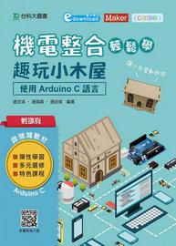 輕課程 機電整合輕鬆學-趣玩小木屋:使用 Arduino C 語言-cover