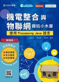 輕課程 機電整合與物聯網 -- 趣玩小木屋:使用 Processing Java 語言