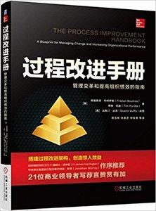 過程改進手冊-cover
