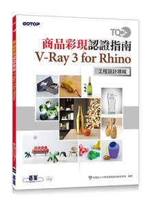 TQC+ 商品彩現認證指南 V-Ray 3 for Rhino