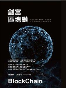 創富區塊鏈:從比特幣到FinTech即將改變世界商業規則的科技新趨勢-cover