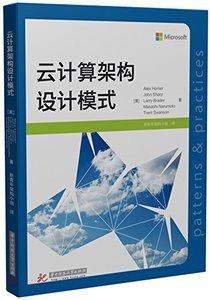 雲計算架構設計模式-cover