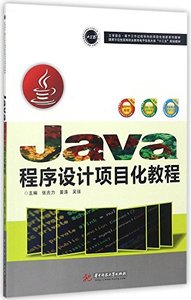 Java程序設計項目化教程