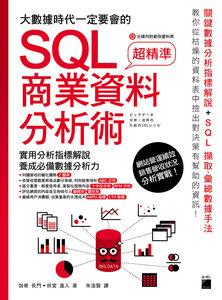 大數據時代一定要會的 SQL 商業資料分析術-cover