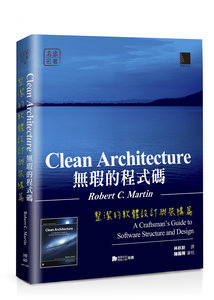 無瑕的程式碼-整潔的軟體設計與架構篇 (Clean Architecture: A Craftsman's Guide to Software Structure and Design)-cover