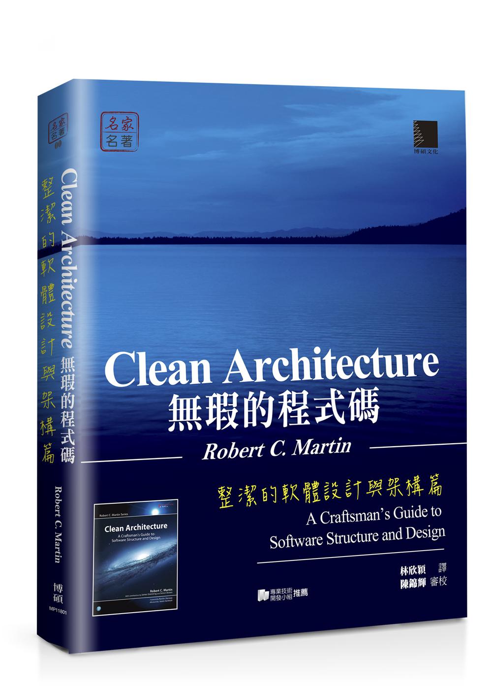 天瓏網路書店-無瑕的程式碼-整潔的軟體設計與架構篇 (Clean Architecture: A Craftsman's Guide to Software Structure and Design)