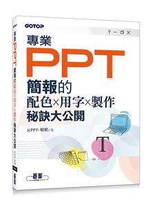 專業PPT簡報的配色x用字x製作秘訣大公開-cover