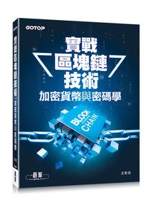 實戰區塊鏈技術|加密貨幣與密碼學-cover
