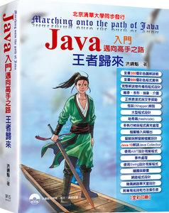 Java 入門 邁向高手之路 王者歸來-cover