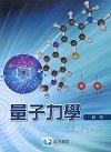 量子力學-cover
