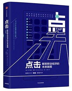點擊:解密移動經濟的未來版圖-cover