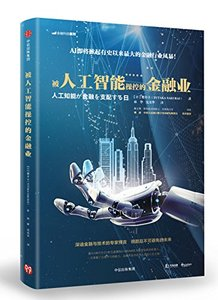 被人工智能操控的金融業-cover