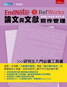 EndNote & RefWorks 論文與文獻寫作管理, 5/e