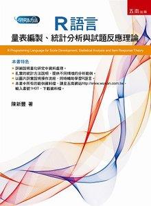 R語言:量表編製、統計分析與試題反應理論 -cover