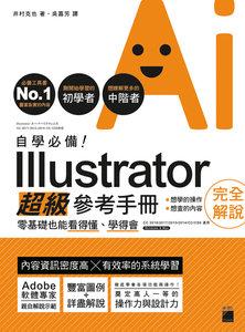 自學必備!Illustrator 超級參考手冊:零基礎也能看得懂、學得會-cover