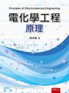 電化學工程原理-cover