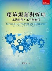 環境規劃與管理 系統原理、工具與應用