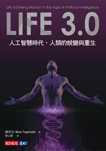 Life 3.0:人工智慧時代,人類的蛻變與重生-cover