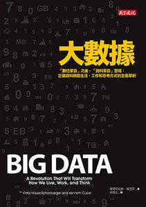 大數據:「數位革命」之後,「資料革命」登場: 巨量資料掀起生活、工作和思考方式的全面革新 (新版)-cover