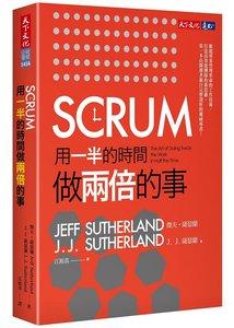 SCRUM:用一半的時間做兩倍的事-cover