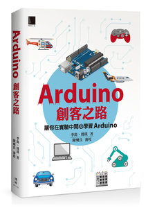 Arduino 創客之路-cover